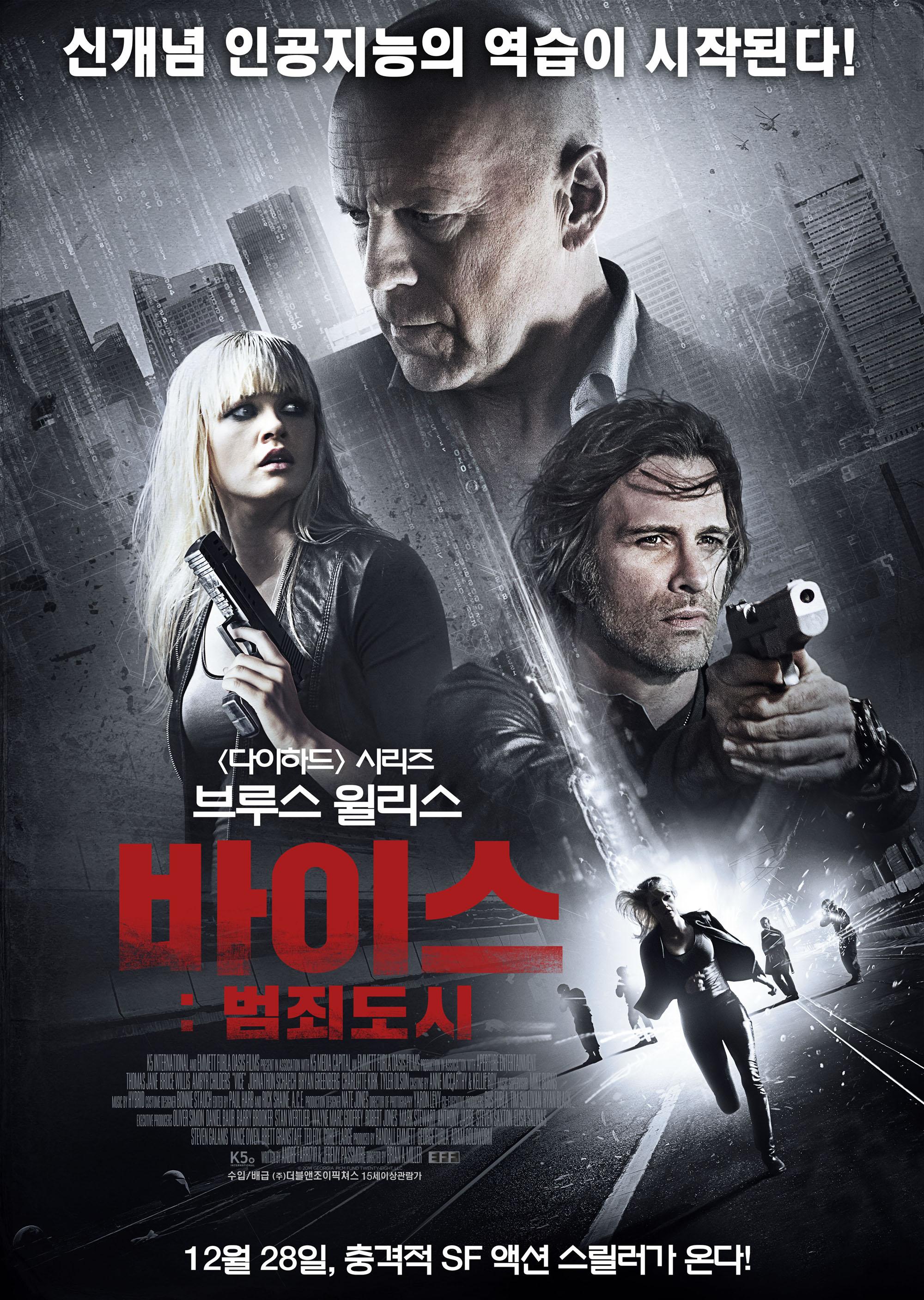 바이스 : 범죄도시 (Vice, 2015)