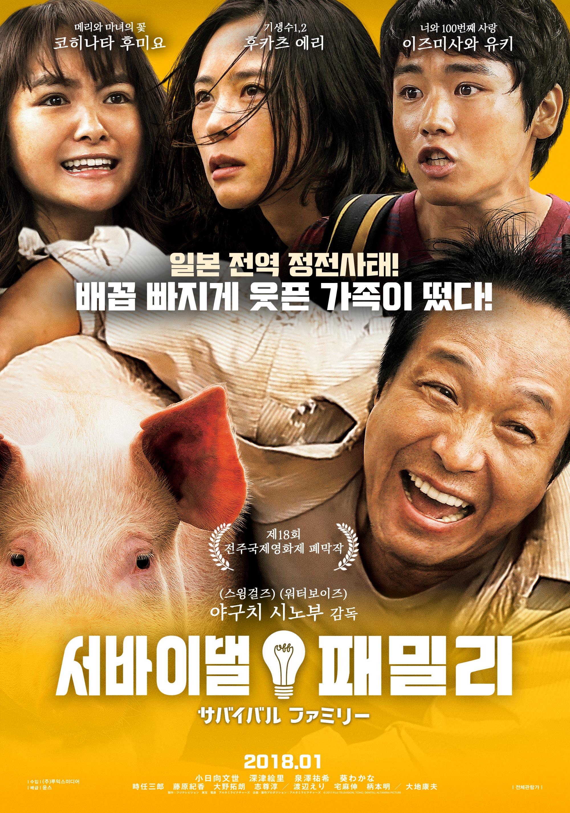 서바이벌 패밀리 (Survival Family, 2017)