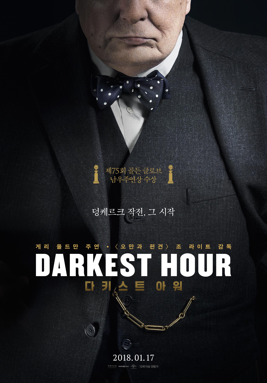 다키스트 아워 (Darkest Hour, 2017)