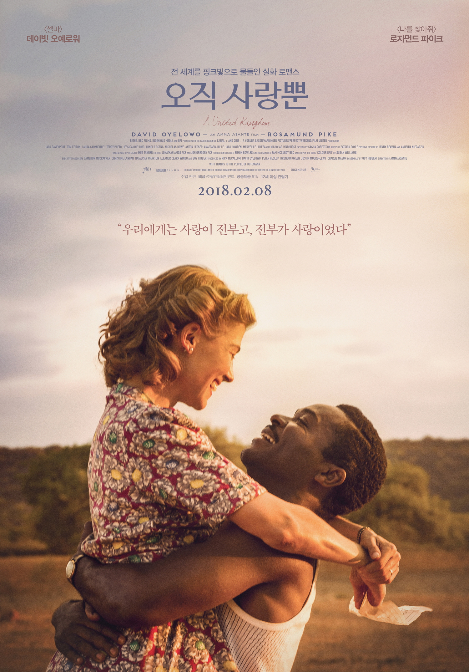 오직 사랑뿐 (A United Kingdom, 2016)