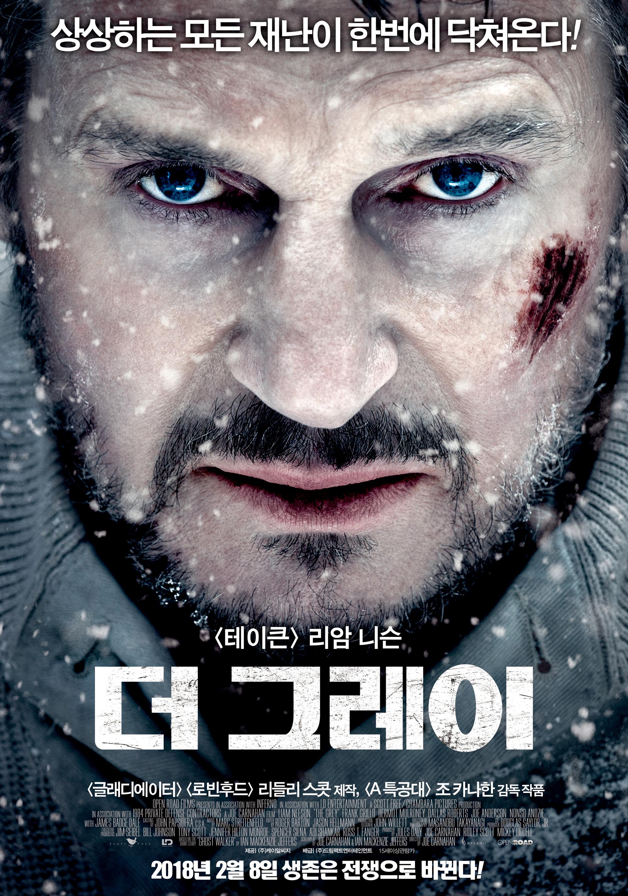 더 그레이 (The Grey, 2012)
