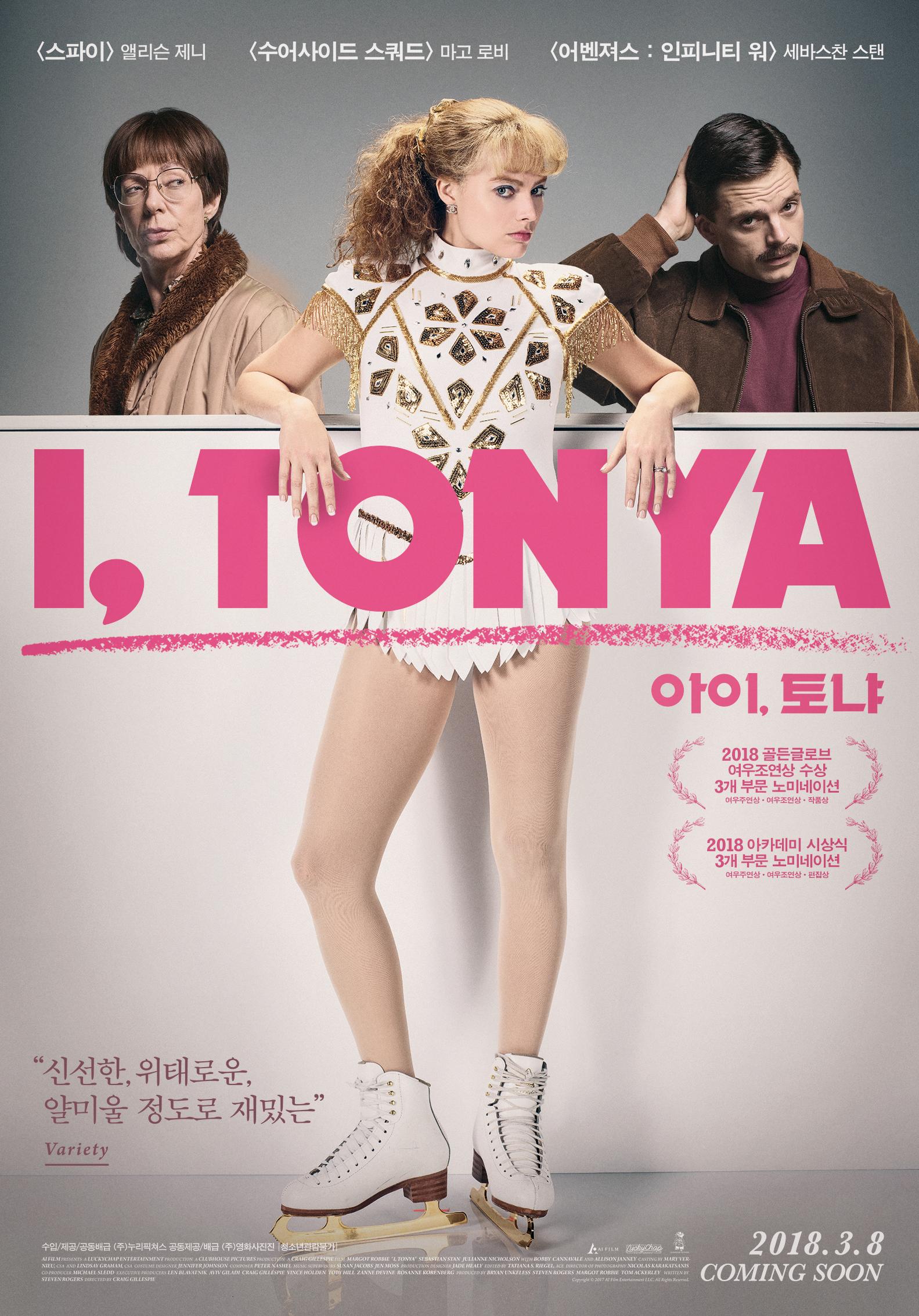 아이, 토냐 (I, Tonya, 2017)