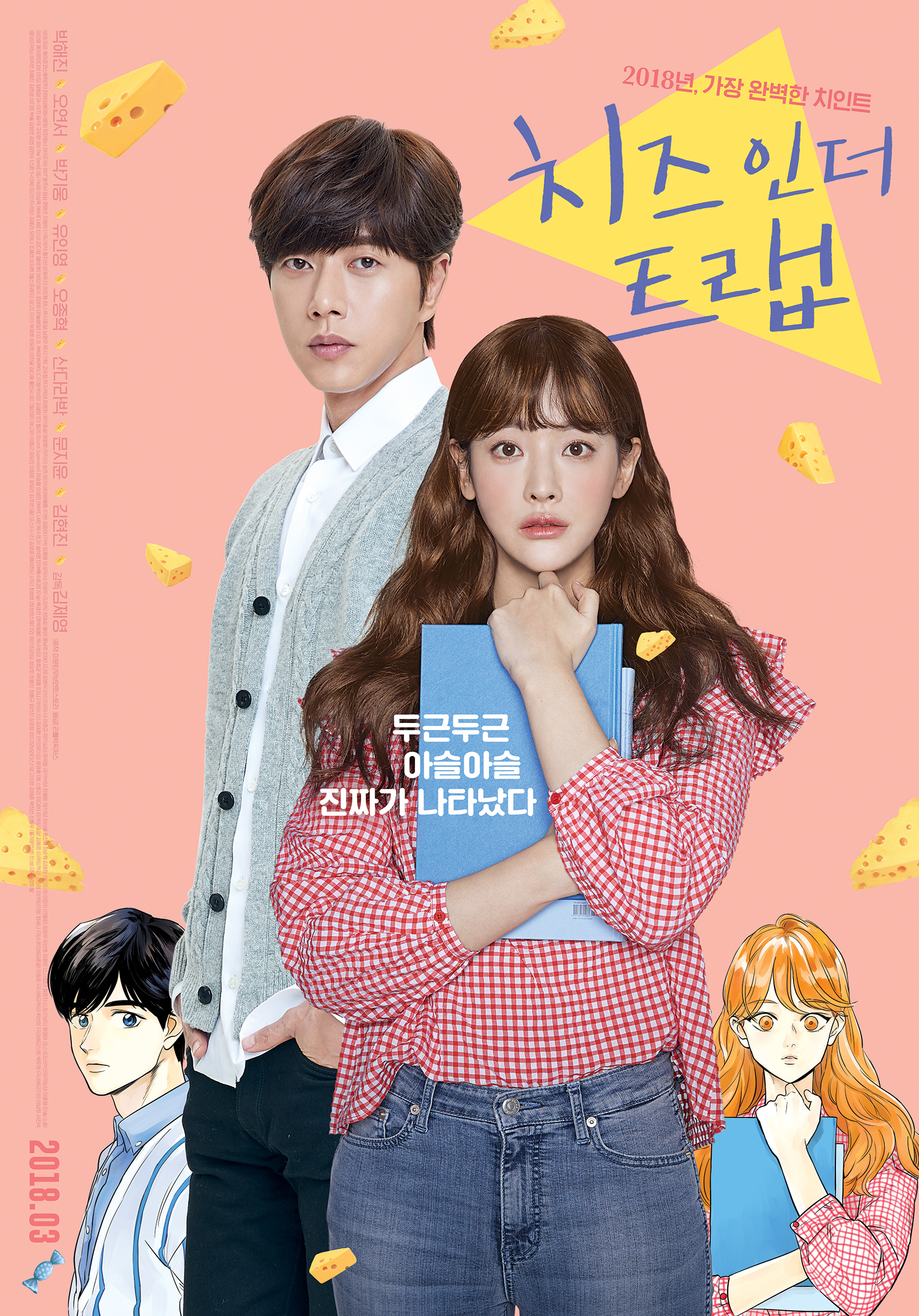 치즈인더트랩 (Cheese in the Trap, 2017)