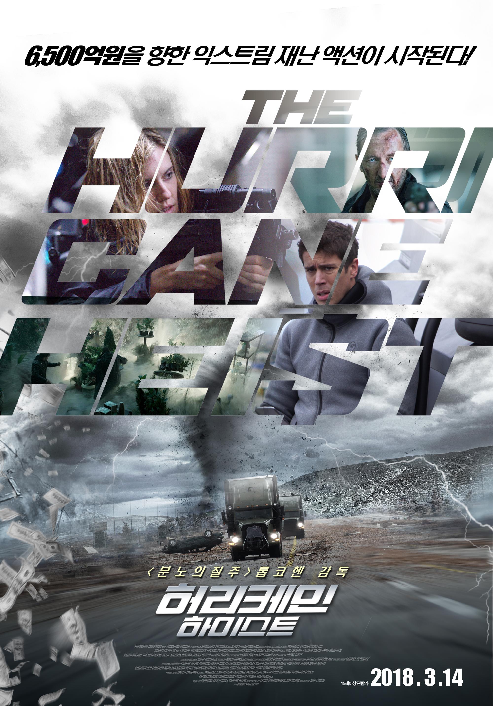 허리케인 하이스트 (The Hurricane Heist, 2017)